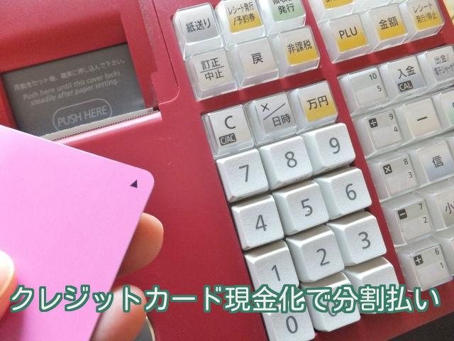 分割払いにおけるクレジットカード現金化の仕方