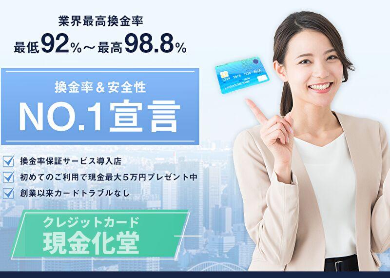 クレジットカード現金化堂